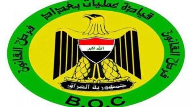 Photo of قيادة عمليات بغداد تلغي الموافقات الخاصة بالمواكب بسبب تفشي وباء فايروس كورونا