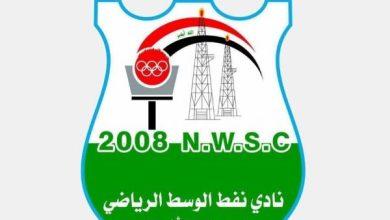 Photo of نفط الوسط الحياة تستمر بمواصلة الدوري الكروي