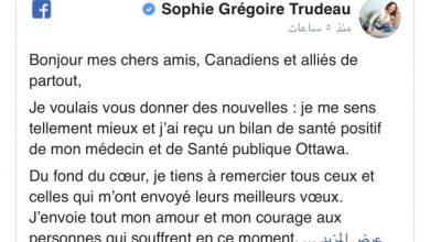 Photo of زوجة رئيس وزراء كندا تعلن شفائها من كورونا وتوجه رسالة