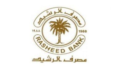 Photo of مصرف الرشيد يعلن عن انتهاء فترة امهال استقطاع الاقساط خلال حظر التجوال