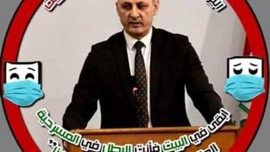 Photo of إحتفاءً بيوم المسرح العالمي : الحمداني يشارك المسرحيين العراقيين هاشتاگ(#خليك_بالبيت) لمواجهة وباء كورونا