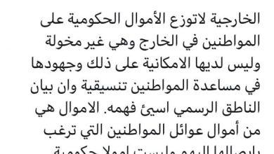 Photo of وزير الخارجية : الوزارة لا توزع الأموال الحكومية على المواطنين في الخارج وهي غير مخولة