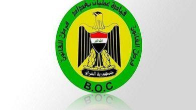 Photo of عمليات بغداد : القبض على اكثر من 32 الف مخالف لحظر التجوال في العاصمة