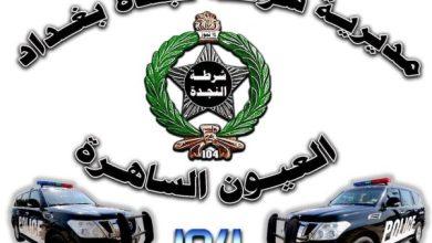 Photo of مديرية شرطة نجدة بغداد تلقي القبض على عدد من المخالفين والمتسولين