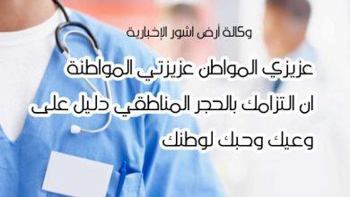 Photo of الصحة: غداً بدء حظر التجوال الجزئي وعقوبات للمخالفين