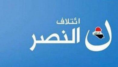 Photo of ائتلاف النصر:  نرحب بنفي بعثة الامم المتحدة للصيغة الكونفدرالية بين بغداد واقليم كردستان