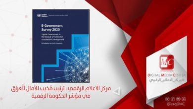 Photo of الاعلام الرقمي : ترتيب مُخيب للآمال للعراق في مؤشر الحكومة الرقمية