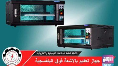 Photo of لأول مرة في العراق…الشركة العامة للصناعات الكهربائية والالكترونية تعلن عن تصنيع جهاز تعقيم بالأشعة فوق البنفسجية