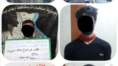 Photo of المديرية العامة للاستخبارات في وكالة الاستخبارات تلقي القبض على (٦) إرهابيين في محافظة نينوى