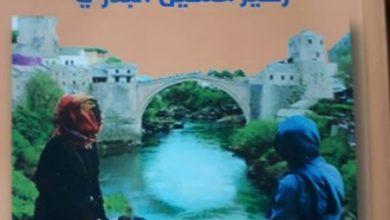 "Photo of قراءة نقدية في ""عبق البلقان"" للاديب الشاعر زهير البدري"