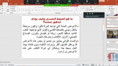 Photo of ثقافة وفنون الشباب تقيم محاضرة الكترونية عن المشاكل النفسية