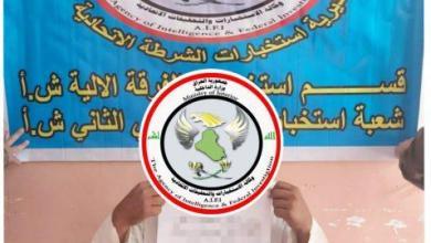 Photo of وكالة الاستخبارات: القبض على أحد أمري مايسمى ديوان الحسبة لقاطع كركوك بعصابات داعش في محافظة كركوك