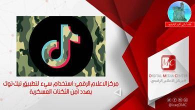 Photo of استخدام سيء لتطبيق تيك توك يهدد أمن الثكنات العسكرية