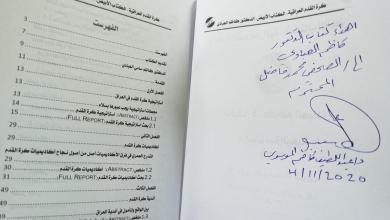"""Photo of الدكتور كاظم العبادي يهدي محمد الخفاجي """"الكتاب الأبيض"""""""