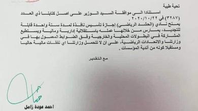 """Photo of بالوثيقة.. وزارة الشباب والرياضة تمنح إجازة تأسيس لنادي """"الحشد الرياضي"""""""