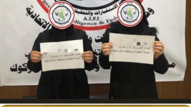 Photo of وكالة الاستخبارات: القبض على إرهابيتين يقومن بتوزيع ما يسمى الكفالات الى عوائل عصابات داعش في كركوك