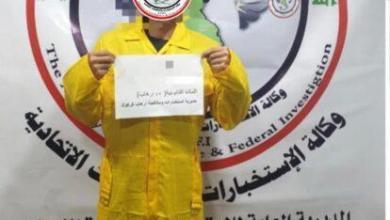 Photo of وكالة الاستخبارات: القبض على ارهابي في كركوك  ضمن مايسمى أشبال الخرافة