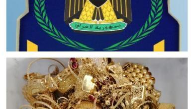 Photo of هيئة الكمارك.. ضبط اكثر من ( ٢.٥ ) كغم من الذهب عند احدى المسافرات المغادرة من البلد على الخطوط الجوية القطرية