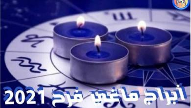 Photo of مع ماغي فرح.. توقعات الابراج اليوم الأحد 14__3__2021 🔮