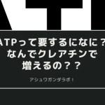 ATP(アデノシン三リン酸)って要するになに?なんでクレアチンで増えるの??という科学的な理由