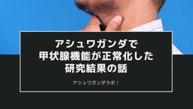 【サプリ】アシュワガンダで甲状腺機能が正常化した研究結果の話【甲状腺刺激ホルモン】