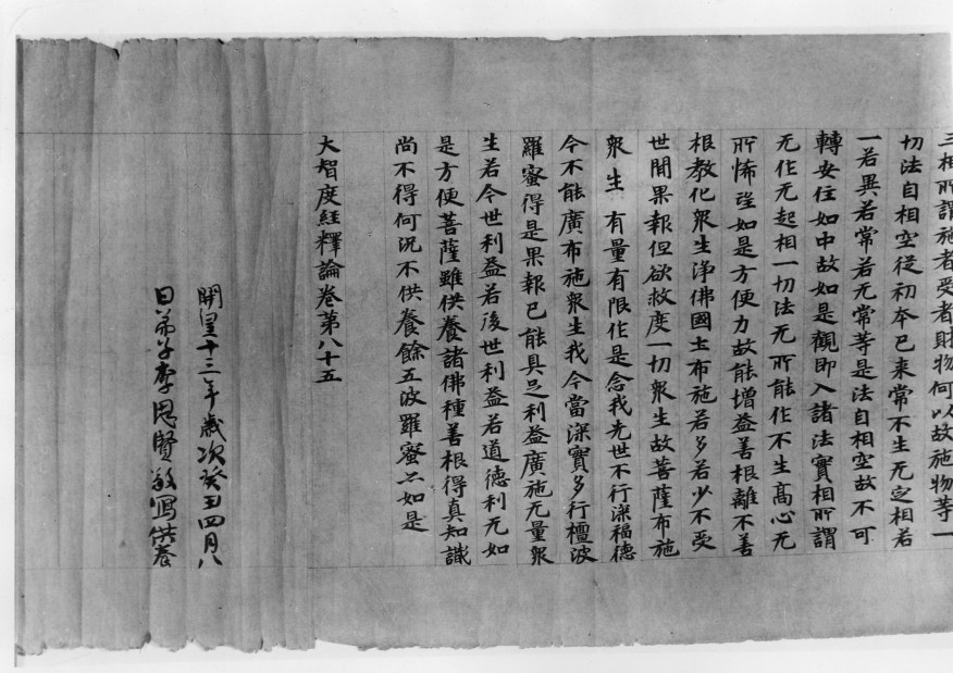Photo, Discourse on Prajnaparamita sutra by Li Enxian. Sui dynasty, 593., H: 26.1 cm. (10 5/16 in.); L: 907.7 cm. (357 3/8 in.) Singer catalogue number: [1201].