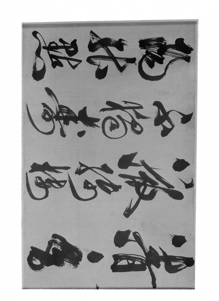 Photo, Calligraphy in style of Zhu Yunming. Ming dynasty, dated 1507., H: 41 cm. (16 1/8 in.); L: 966.7 cm. (308 3/4 in.) Singer catalogue number: [1732].