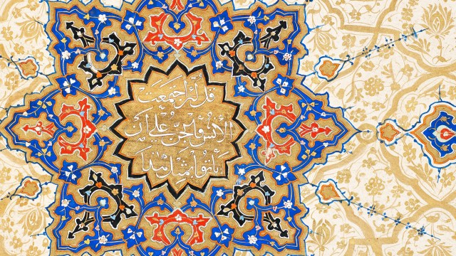 Detail image, Frontispiece of a single-volume Qur'an; Historic Iran, present-day Afghanistan, Herat, Safavid period, January 1576 (AH Shawwal 983); Ink, color, and gold on paper; Transferred from the Çarşamba Mehmed Ağa Mosque to the Museum on January 1, 1914; Museum of Turkish and Islamic Arts, TIEM 211