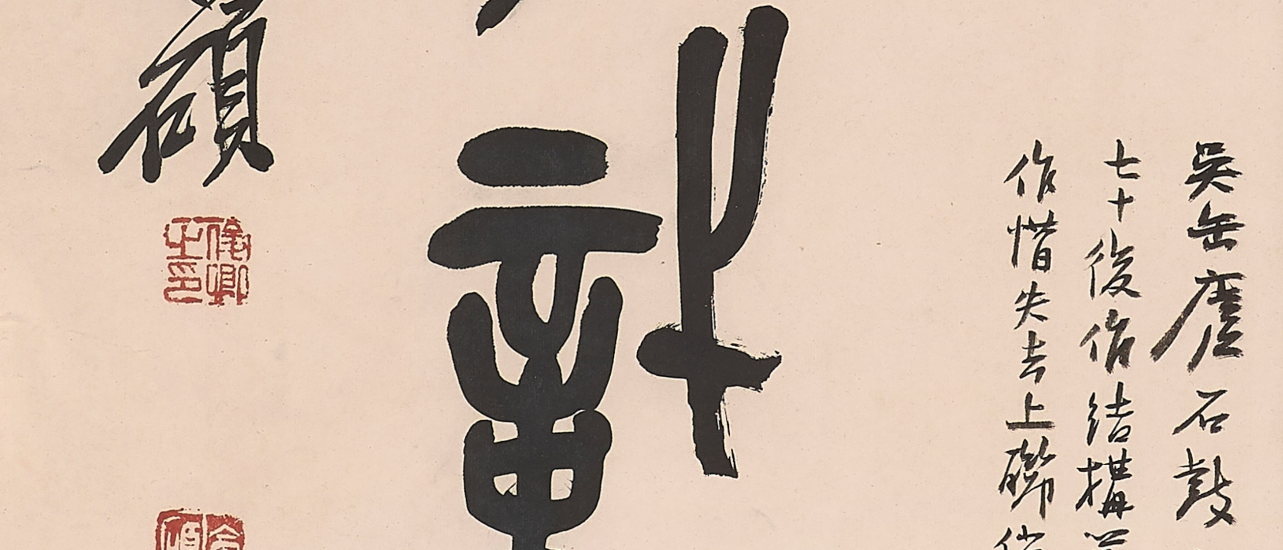 Couplet in Stone Drum Script (left side)