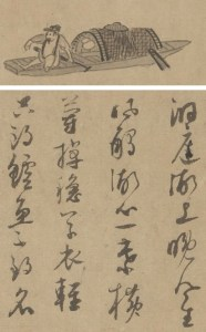 detail of pen and ink illustration showing a man in a boat and black chinese characters
