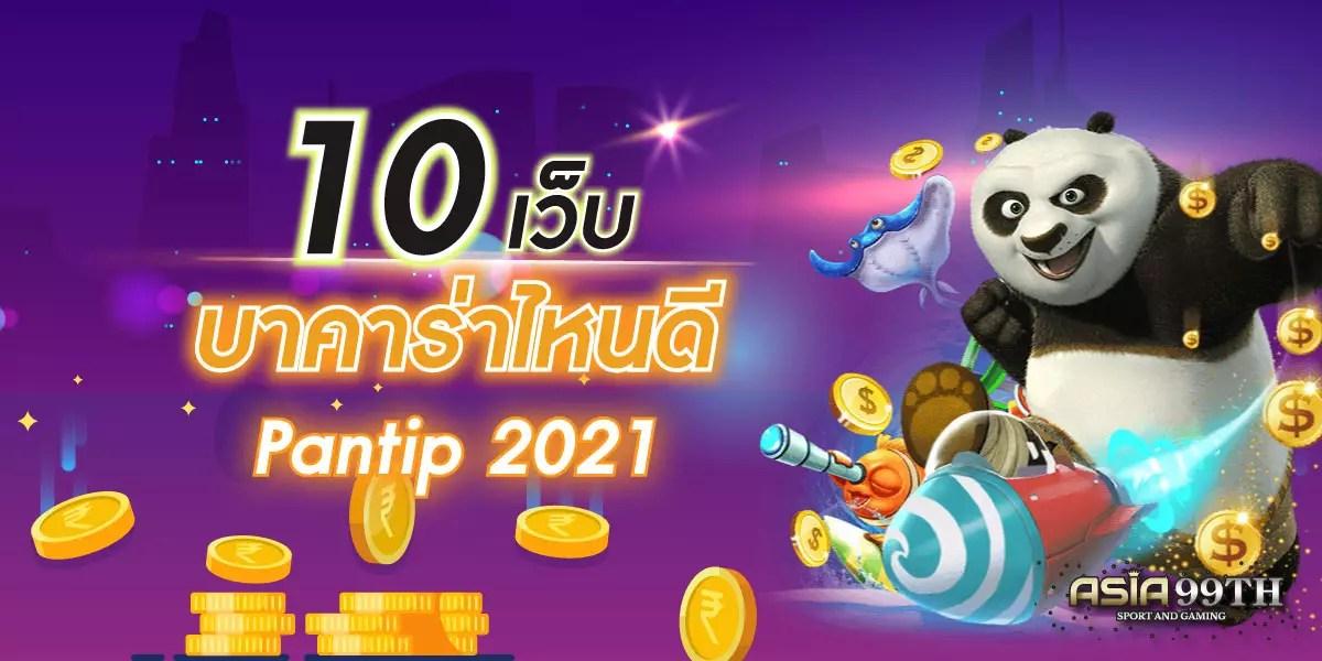 10 เว็บเล่นบาคาร่าไหนดี Pantip 2021