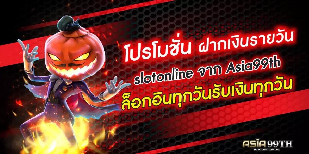สล็อตออนไลน์ asia99th 4