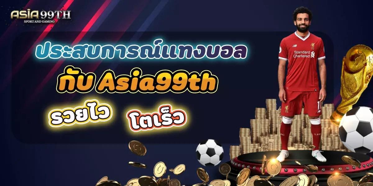 แทงบอล Asia99th
