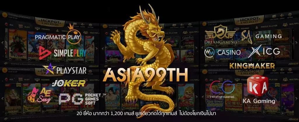 asia99th คาสิโนออนไลน์