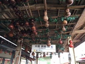 Yoro Train station with good luck drinking gourds