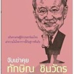 Thaksin Thai Edition