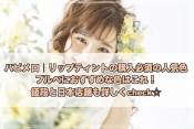 バビメロ|リップティントの購入必須の人気色とブルべにおすすめな色!値段と日本店舗も詳しくcheck☆