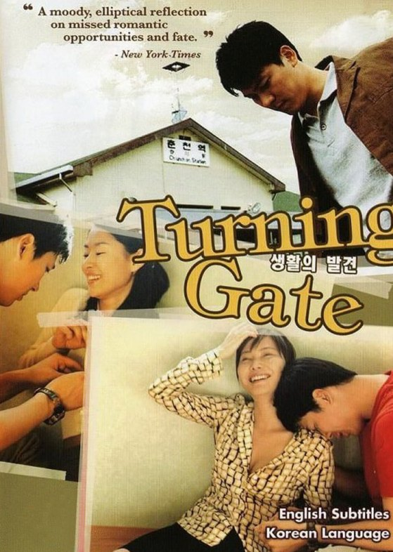 On the Occasion of Remembering the Turning Gate with english subtitles