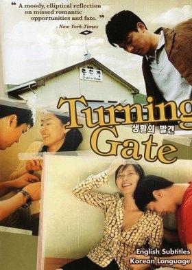 생활의 발견 (On the Occasion of Remembering the Turning Gate)