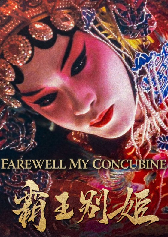 Farewell My Concubine with english subtitles