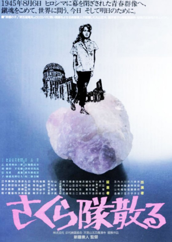 Sakura-tai Chiru with english subtitles