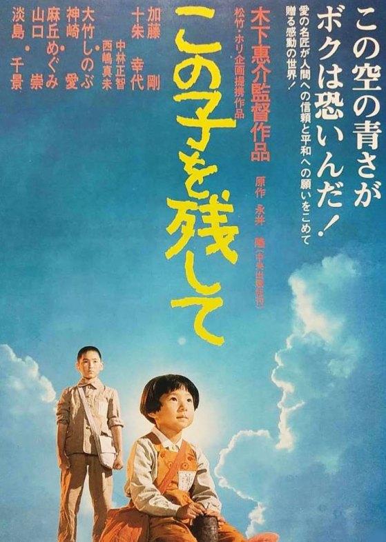 Children of Nagasaki with english subtitles