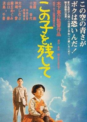 この子を残して (Children of Nagasaki)