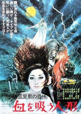 幽霊屋敷の恐怖 血を吸う人形 (The Vampire Doll)
