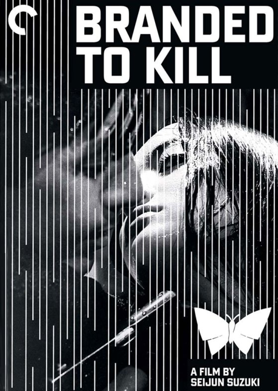 Branded to Kill with english subtitles