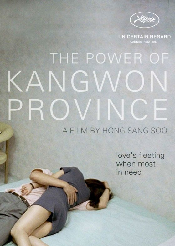 The Power of Kangwon Province with english subtitles