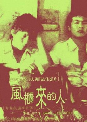風櫃來的人 (The Boys from Fengkuei)
