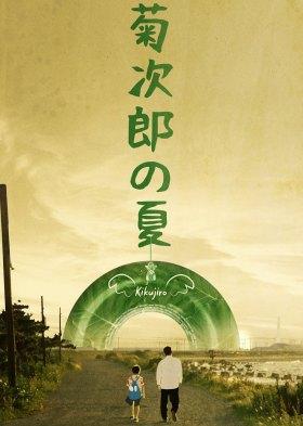菊次郎の夏 (Kikujiro)