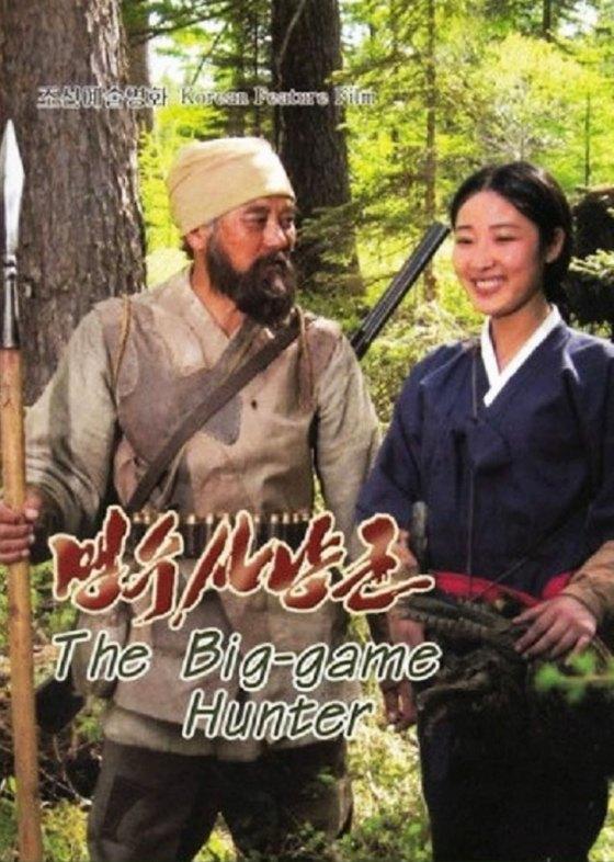 The Big Game Hunter with english subtitles