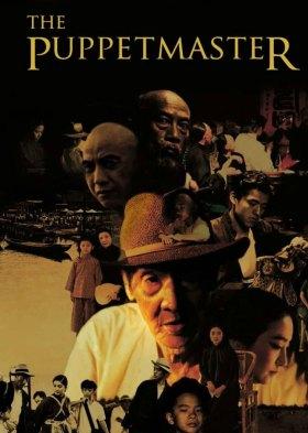 戲夢人生 (The Puppetmaster)